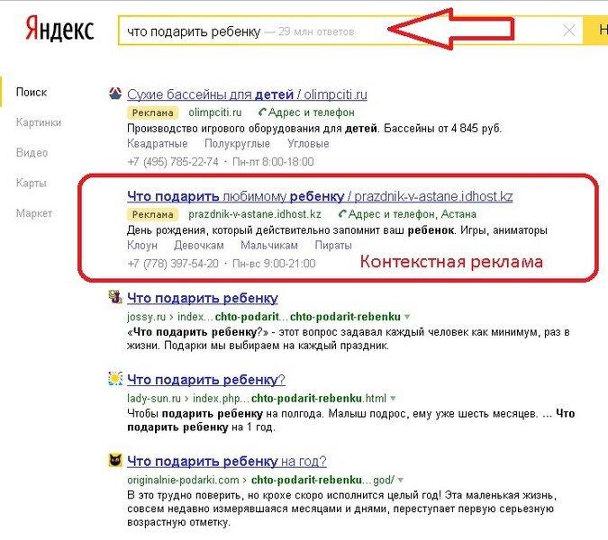 Лучшие курсы контекстной рекламы в москве